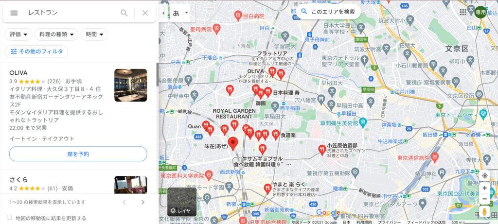 Googlemapでの検索画面