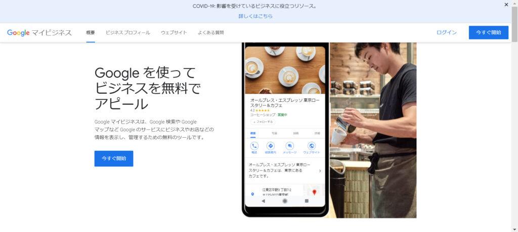 Googleマイビジネス登録画面