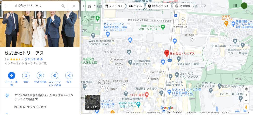 Googleマイビジネス表示場所①(Googlemap)