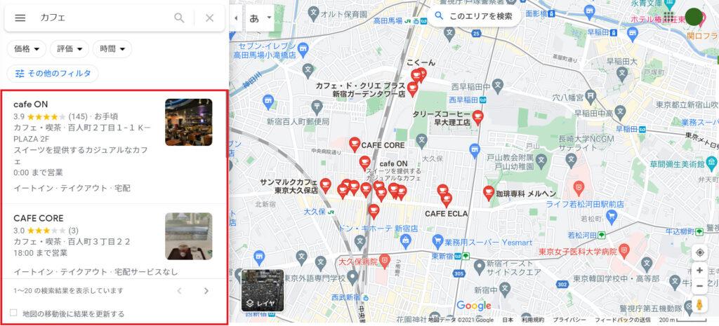 Googleマイビジネス表示場所②(Googlemap)