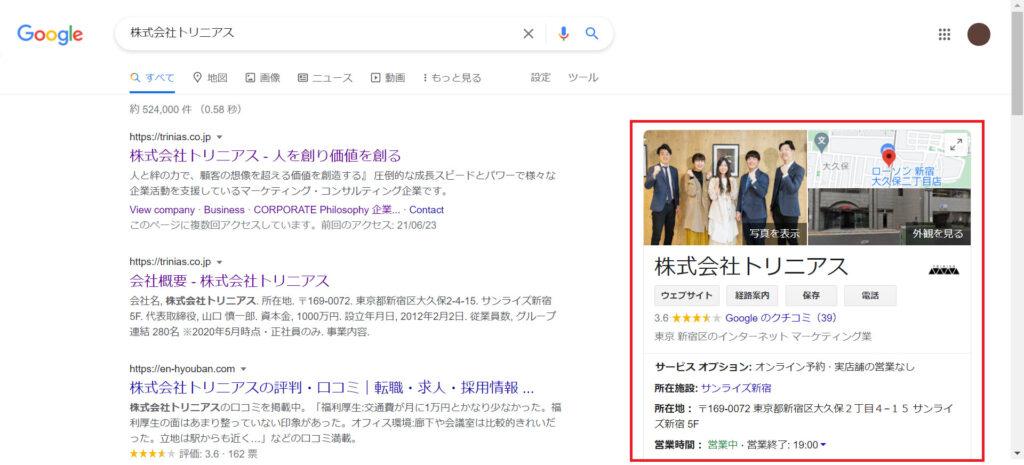Googleマイビジネス表示場所①(Google検索)