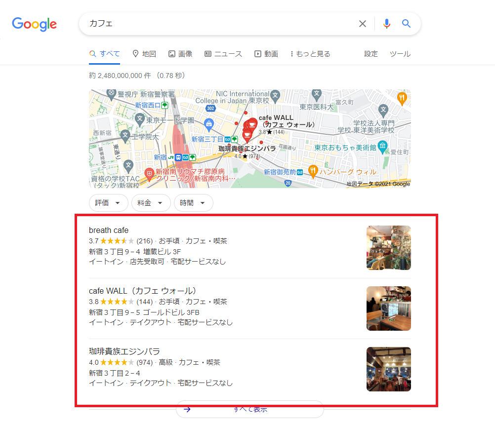 Googleマイビジネス表示場所②(Google検索)