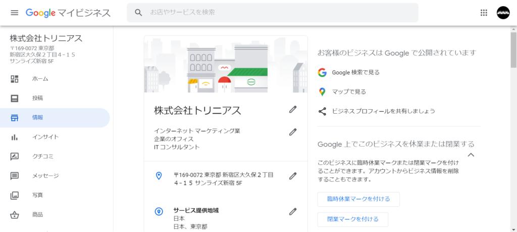 Googleマイビジネス登録後