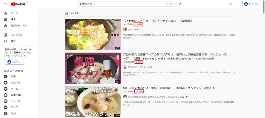 YouTube最新情報