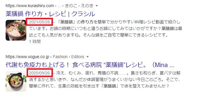 Google検索最新情報