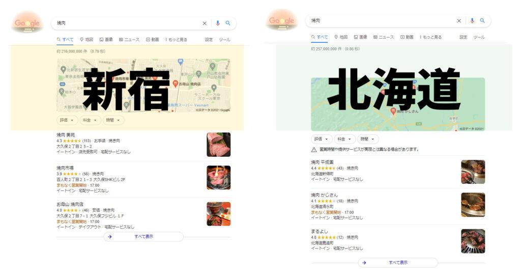 新宿で「焼肉」と検索した画面と北海道で「焼肉」と検索した画面の違い