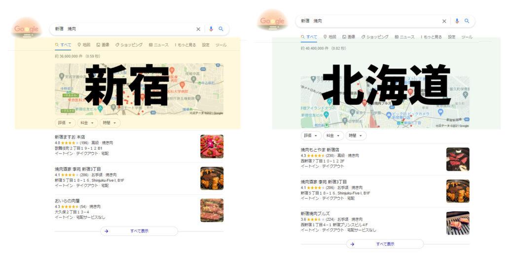 新宿で「焼肉」と検索した画面と北海道で「新宿 焼き肉」と検索した際の画面