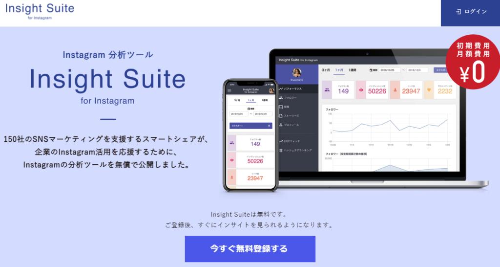 【ツール】Insight Suite