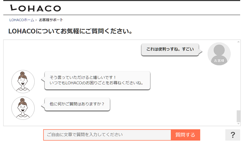 株式会社アスクルが運営しているインターネット通販サービス「LOHACO」
