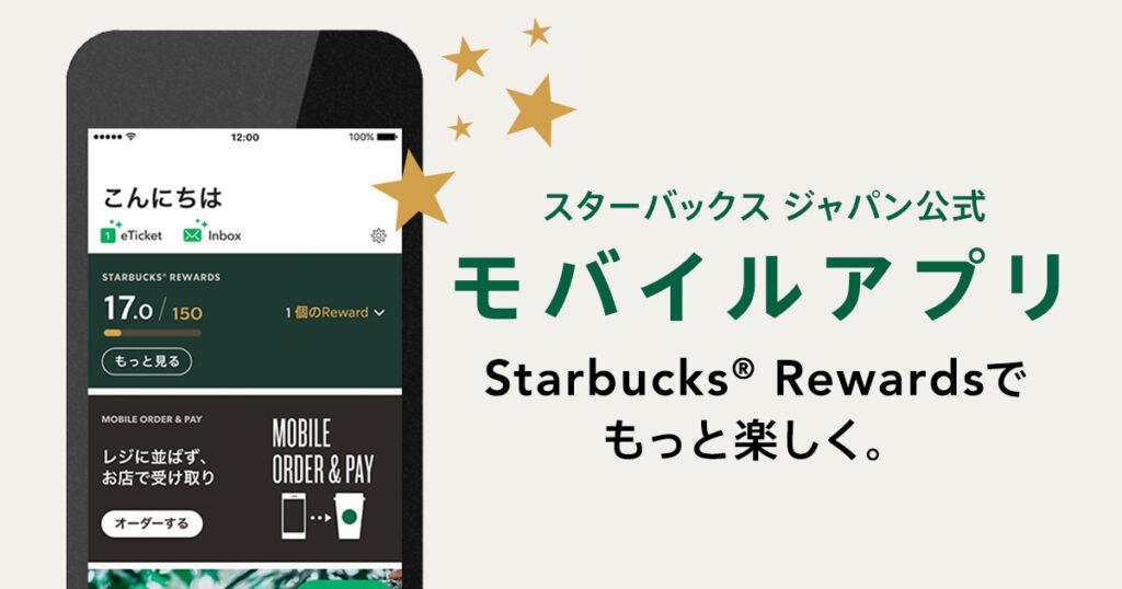 スターバックスのアプリマーケティング