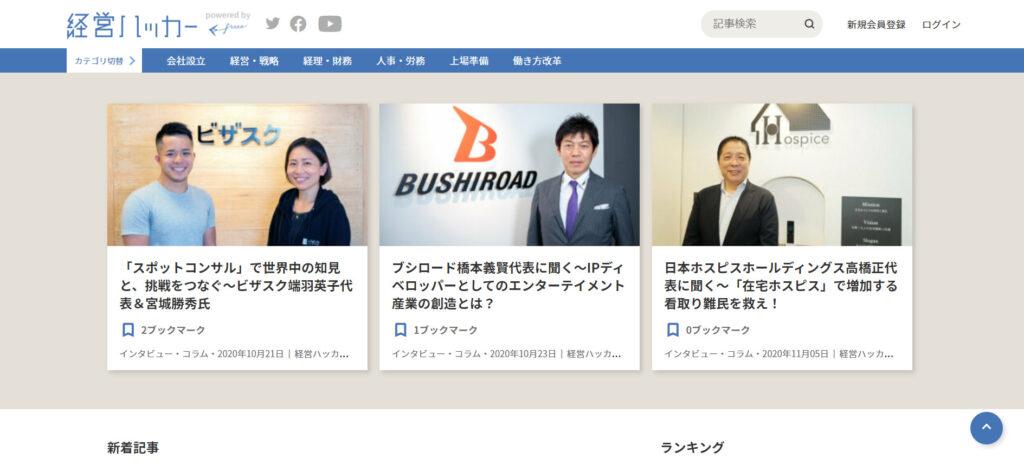 インバウンドマーケティング事例②経営ハッカー