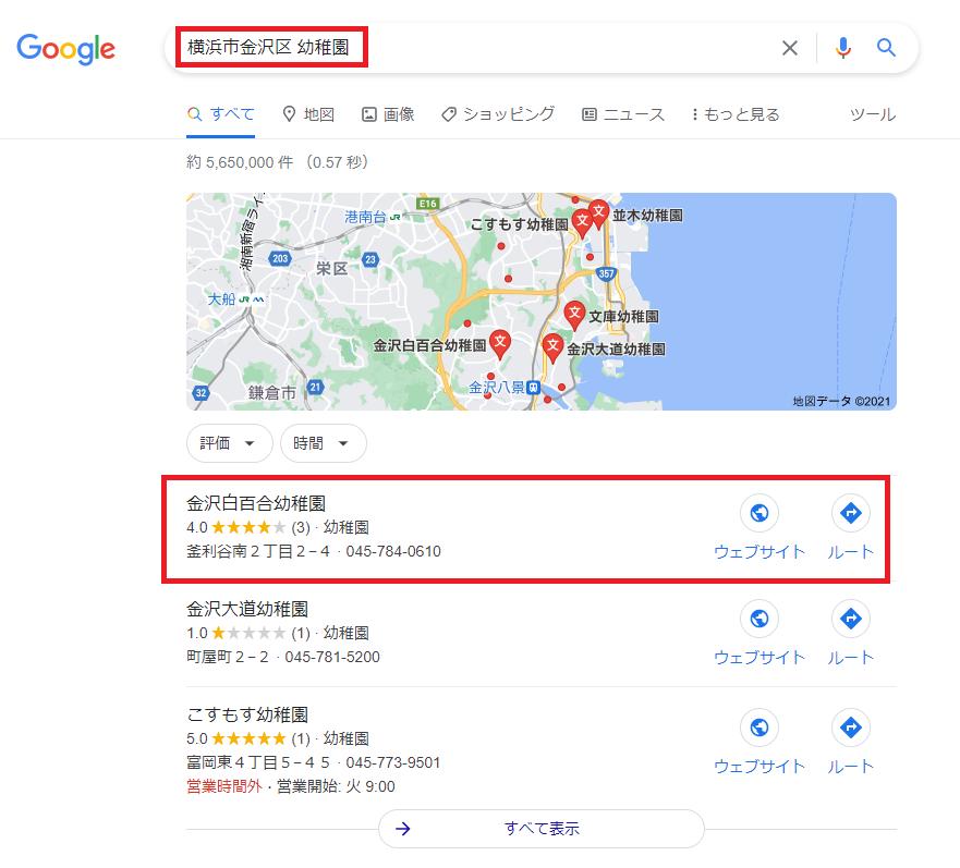 「横浜市金沢区-幼稚園」の検索結果