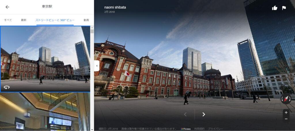 東京駅_ストリートビュー