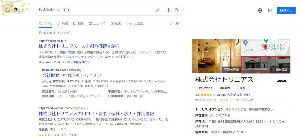 Googleストリートビュー_Google検索