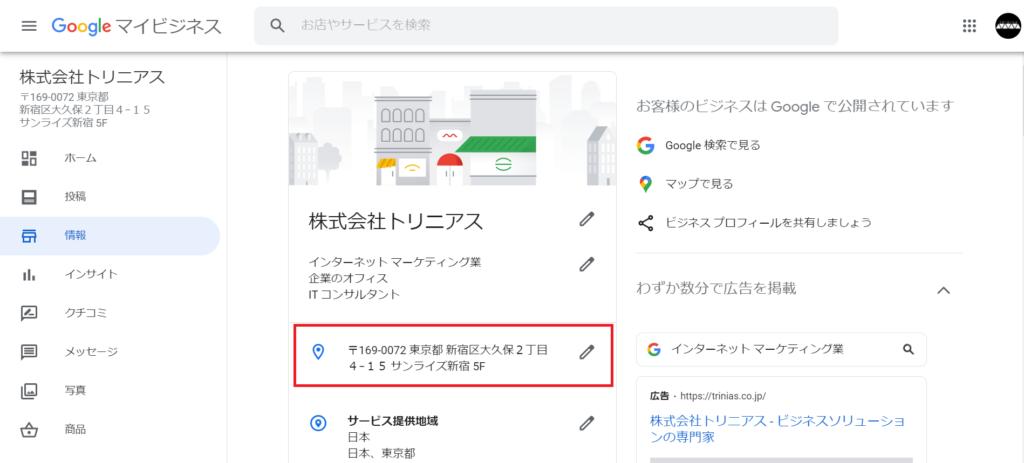 Googleマイビジネス_ストリートビューの位置変更