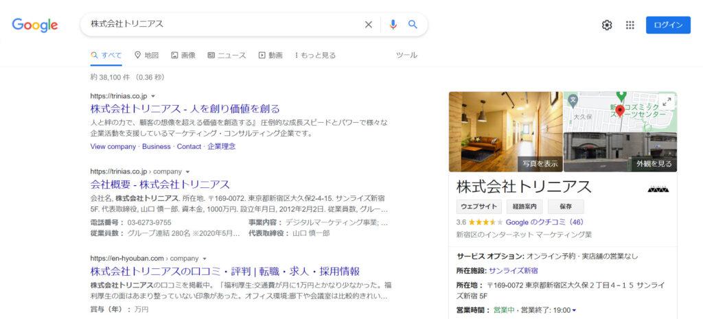 Google検索結果_株式会社トリニアス